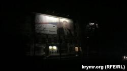 Вечірній Сімферополь: без електрики, але з Путіним. 23 листопада 2015 року