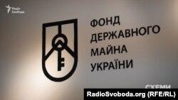 За словами Трубарова, у Фонді державного майна України зараз 749 об'єктів