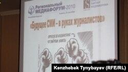 """Надпись на экране """"Будущее СМИ - в руках журналистов"""" - эпиграф к одному из медиа-форумов в Алматы."""