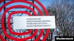 Місце, де має бути збудований Меморіал Героїв Небесної сотні. Київ, 20 листопада 2017 року