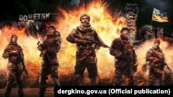 Реклама української кінострічки «Кіборги»