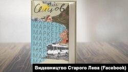 """Oleg Sentsovnıñ """"Merketer"""" ikâyeler kitabı"""