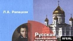 Л.А. Рапацкая «Русская художественная культура. 11 класс», «Владос», М. 2006 год