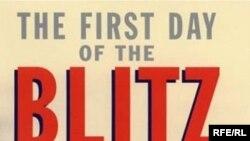 Питер Стански «Первый день блицкрига: 7 сентября 1940-го»