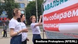 Сторонники Навального в Пскове