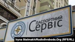 Ukraina Devlet migratsion hızmetiniñ pasport servisi