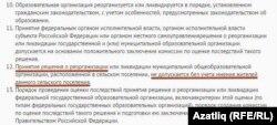 Русия Мәгариф канунының 22 маддәсендә мәктәпләрне үзгәртүгә караган юллар