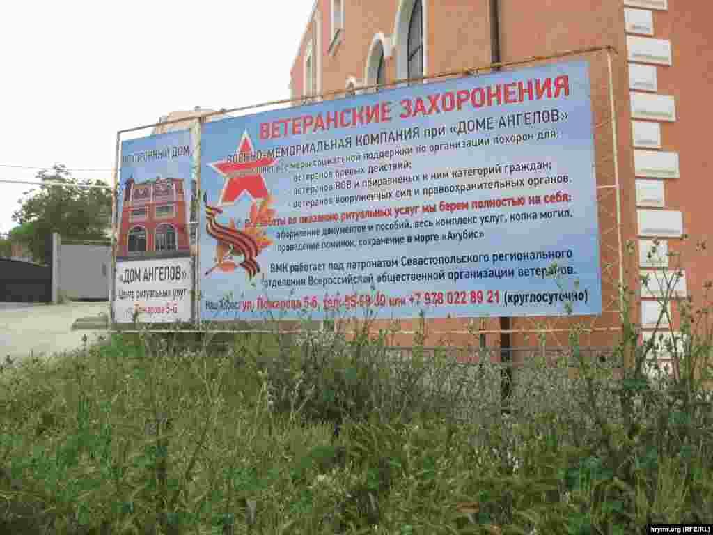 Рекламу роблять на актуальному. Похоронне бюро в Севастополі.