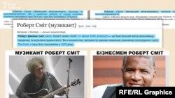 А ще два депутати написали, що зустрічалися з Робертом Смітом, британським музикантом – хоча, імовірно, йшлося про іншого Роберт Сміта: не музиканта, а бізнесмена