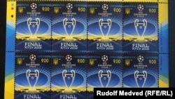 Марка «UEFA Champions League Final 2018», май 2018 года