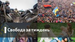 Свобода за тиждень | Навіщо бойовики «перейменували» Донецьк і Луганськ?