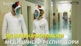Ефикасни респиратори од маски за нуркање