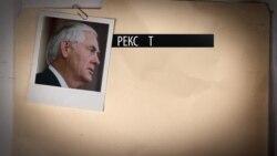 Рекс Тиллерсон уходит в отставку. Новым госсекретарем США станет глава ЦРУ Майк Помпео