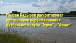 Тереку досталось от Кадырова