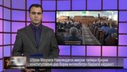 Ахбори Тоҷикистон аз 6-уми январи соли 2014-ум