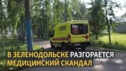 Фельдшер и депутат рассказали о проблемах в больнице. Главврач подала на них в суд