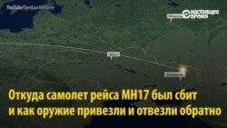 Кто и как сбил «Боинг» рейса МН17 на Донбассе? Версия и доказательства Международной следственной группы (видео)