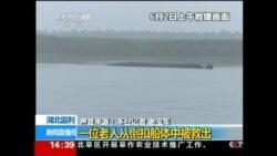 Nesreća kineskog broda