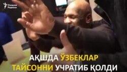 Узбеки случайно встретились с Майком Тайсоном
