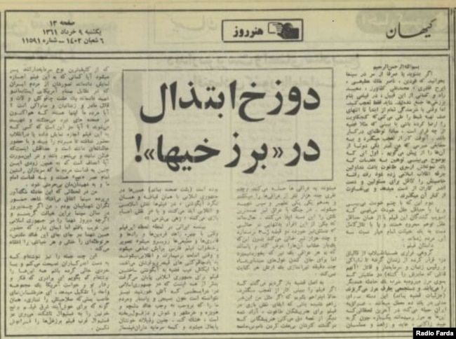 تصویر مطلبی که روزنامه کیهان علیه اکران «برزخیها» منتشر کرد