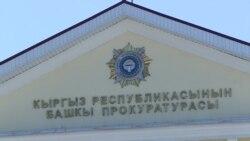 В Кыргызстане силовики хотят изменить Уголовный кодекс – в своих интересах, нарушая права человека