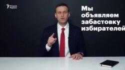 Россия: МСК Навальнийни сайловга қўйишдан бош тортди