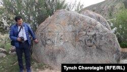 Хошуд Цэнгэль, доктор исторических наук, профессор Института истории Китайской Академии социальных наук, в местности Тамга-Таш, Джеты-Огузский район. Кыргызстан. 12 июня 2019 г. (Он полагает, что данный буддийский текст был оставлен ойратами между 1600–1648 годами).