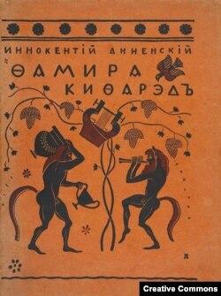 """Обложка драмы И.Анненского """"Фамира Кифаред"""""""