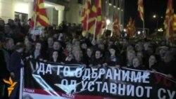 """Демонстранти пред МНТ за спас на """"државата"""""""