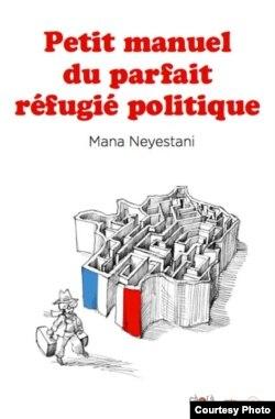 «چگونه در فرانسه پناهنده نمونه و کاملی باشیم»، کتاب جدید مصور مانا نیستانی