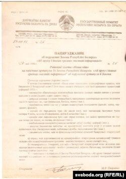 """Папярэджаньне газэце """"Наша ніва"""" 29.05.1998"""