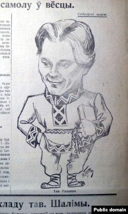 Платон Галавач. Карыкатура ў «Чырвонай зьмене». 1928, № 49