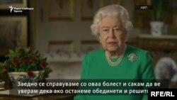 Кралицата Елизабета Втора: ќе успееме против коронавирусот