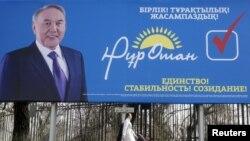 """Қазақстан президенті Нұрсұлтан Назарбаев пен ол басқаратын """"Нұр Отан"""" партиясын насихаттайтын баннер (Көрнекі сурет)."""