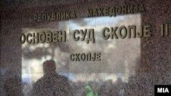 Основен суд Скопје 2