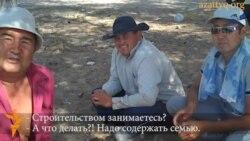 Безработные жители близ завода и рудника