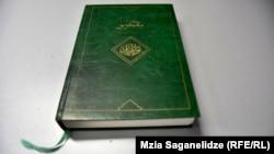ყურანი