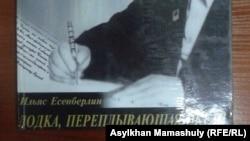 Ұлттық кітапхана көрмесінде тұрған Ілияс Есенберлиннің кітаптары. Алматы, 20 қаңтар 2015 жыл.