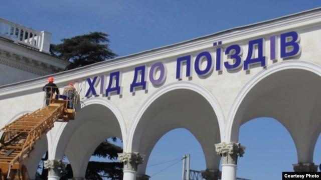 Россия понесет ответственность за насильственную русификацию Крыма, - МИД - Цензор.НЕТ 9143