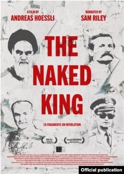 پوستر فیلم مستند «پادشاه لخت: ۱۸ قطعه درباره انقلاب»