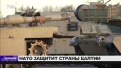 Группировки стран НАТО в Балтии приведут в боевую готовность