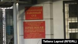 Здание Железнодорожного районного суда Красноярска