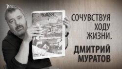 Сочувствуя ходу жизни. Дмитрий Муратов. Анонс
