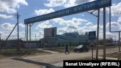 Батыс Қазақстан облысындағы көшелердің бірі. 24 сәуір 2018 жыл