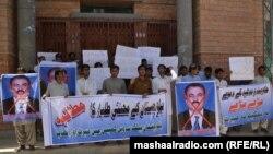 د بلوچستان پبلیک سرویس کمیشن پر ضد د تعلیمیافته ځوانانو لاریون