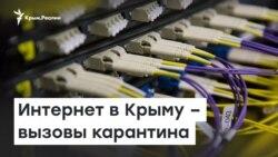 Интернет в Крыму – вызовы карантина | Доброе утро, Крым