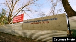20 июля 2006 года мэр российской столицы Юрий Лужков в ходе однодневного визита в Абхазию вместе с президентом Сергеем Багапшем заложили в основание будущего Дома Москвы в Сухуме на небольшом пустыре, который был здесь, памятную капсулу