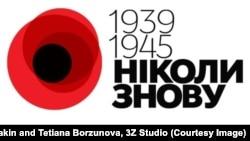 Ukraine's new symbol of victory over Nazi Germany in World War II.
