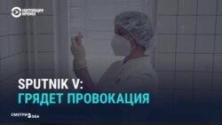 Как провластные СМИ России пугают «провокациями Запада» против вакцины «Спутник V» (видео)