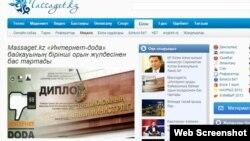 Massaget.kz сайтының скриншоты. 20 қараша 2013 жыл.